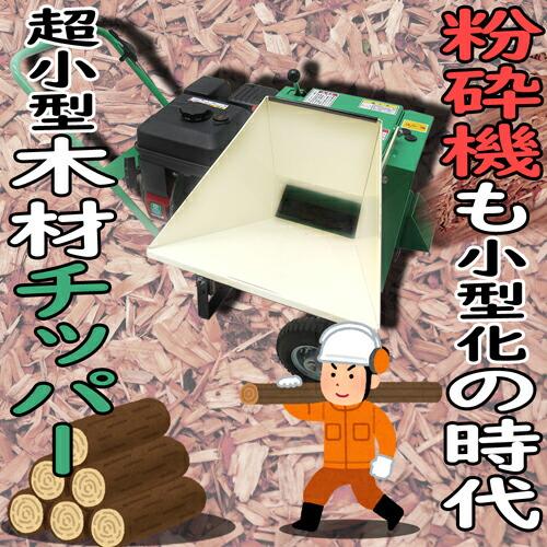 【送料無料】超小型チッパー 手押し型 フジテックス 2014年 中古 お客様荷下ろし【見学 仙台】
