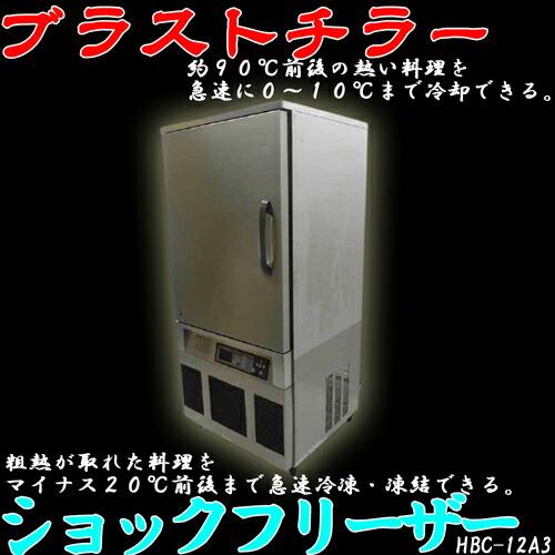 【送料無料】ブラストチラー&ショックフリーザー HBC-12A3 ホシザキ 2008年 中古 【見学 富山】【動産王】