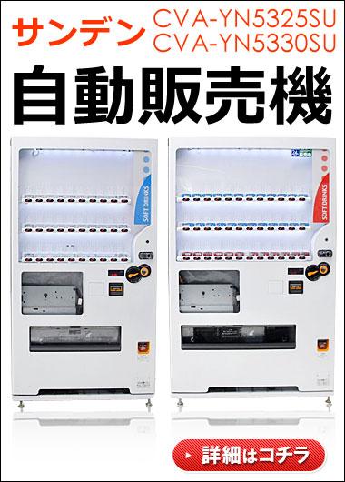 中古自動販売機