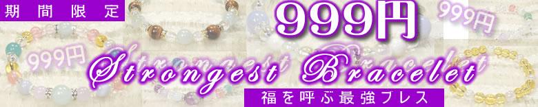 福を呼ぶ1,000円ブレスレット