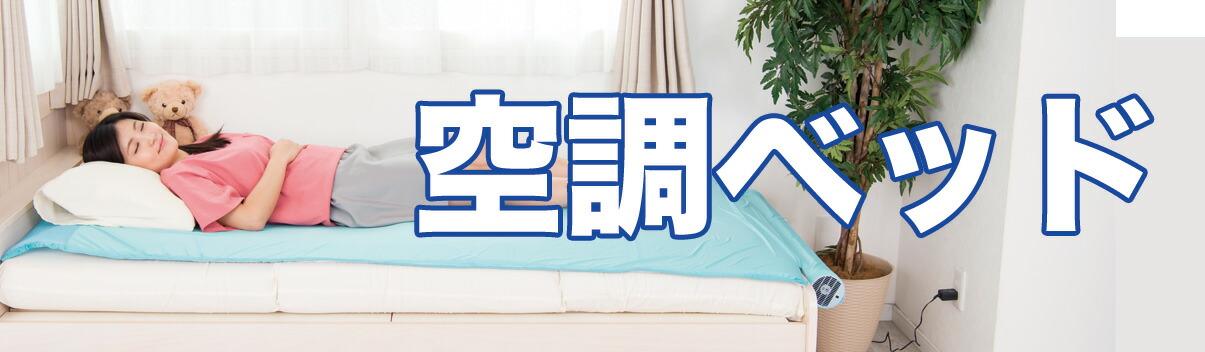 空調ベッド