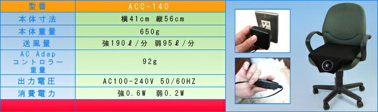 空調ざぶとんシリーズエアクールクッションACC140の仕様イメージ