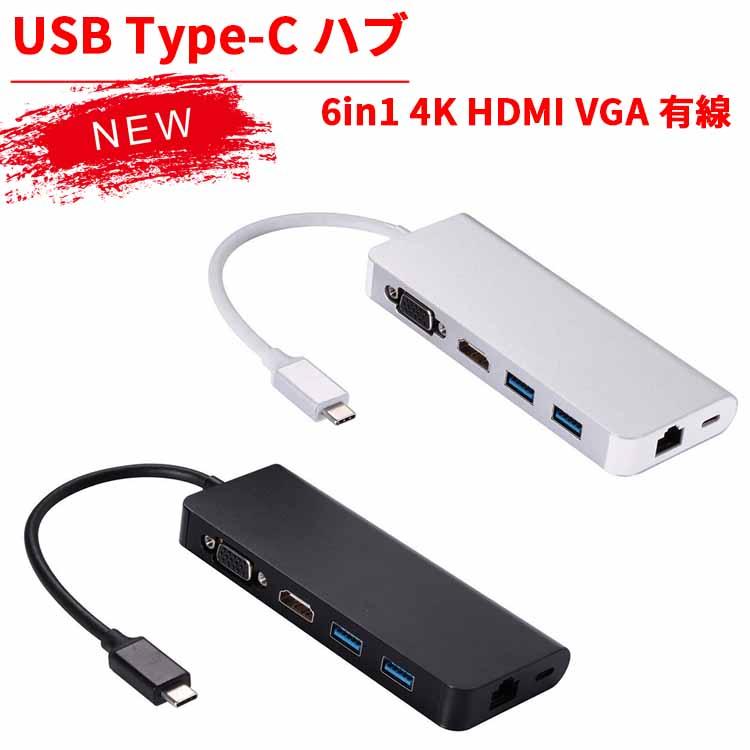 【楽天市場】【送料無料】USB Type-C ハブ 6in1 4K HDMI VGA 有線LAN USB3.0 2