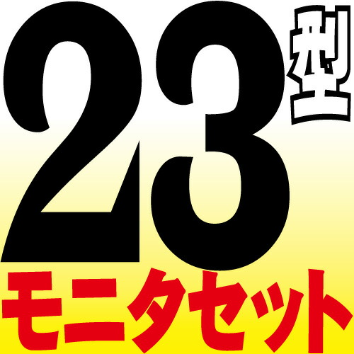 23INC
