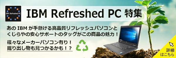 IBMリフレッシュPC
