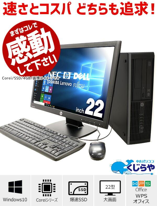 デスクトップパソコン Office付き 中古 SSD Windows10 店長おまかせ ...