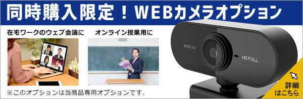 WEBカメラ単品販売