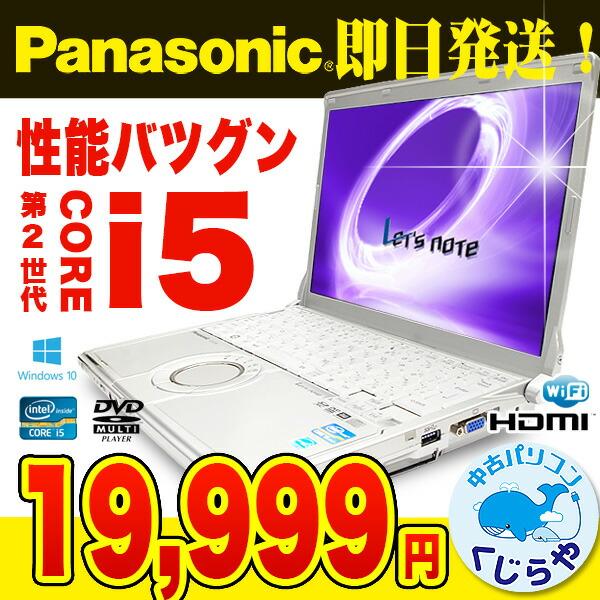 Panasonic Let'snote CF-S10CW Core i5 4GBメモリ 12.1インチ DVDマルチ Windows10 Office 付き
