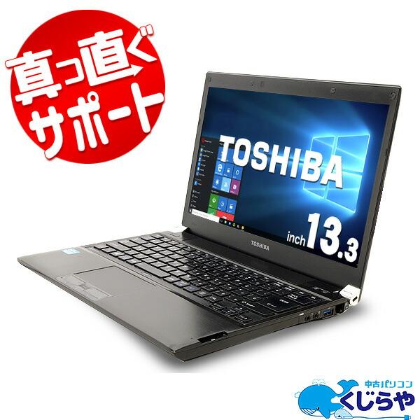 東芝 dynabook R732/H Core i3  4GBメモリ 13.3インチ Windows10 Office 付き