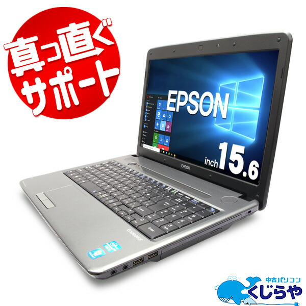 EPSON Endeavor NJ3700E Core i5  4GBメモリ 15.6インチ Windows10 Office 付き