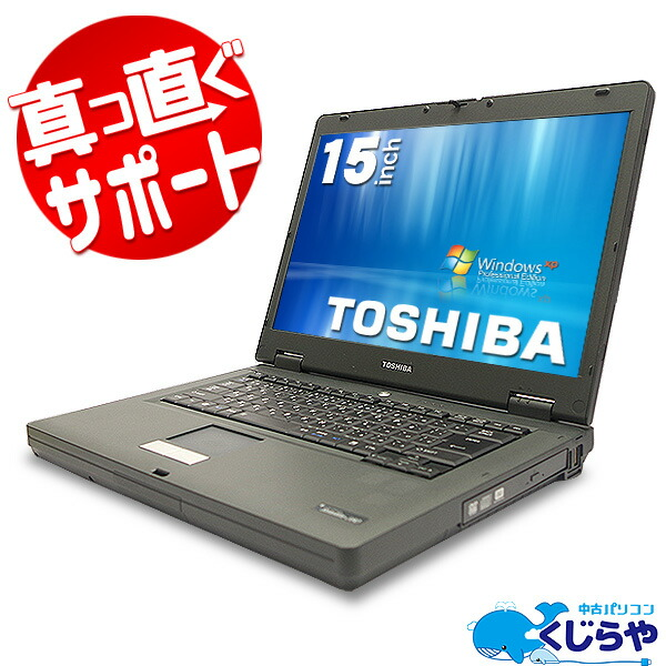 東芝 dynabook Satellite J32 Celeron 1GBメモリ 15インチ WindowsXP