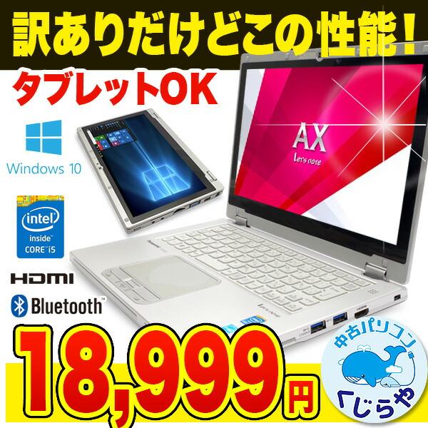 Panasonic Let'snote CF-AX3 Core i5  4GBメモリ 11.6インチ Windows10 パソコン ssd Office 付き