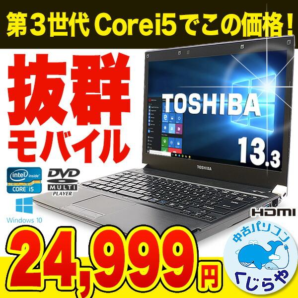 ノートパソコン Office付き 中古 中古パソコン Windows10 東芝 dynabook R732/F Core i5 4GBメモリ 13.3型 中古パソコン 中古ノートパソコン
