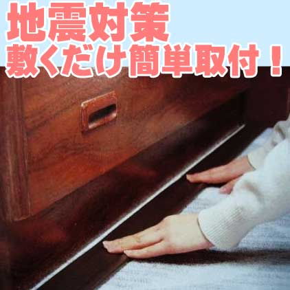 ●家具の転倒防止の地震対策に。敷くだけで安心! 家具ストップマン2枚入 450mm ●