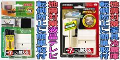 ●タックフィット 液晶テレビや冷蔵庫用(地震対策)●