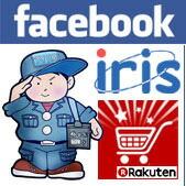 ●フェイスブックでもアイリスショップやってます●
