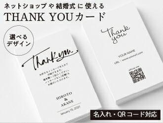 THANKYOUカード