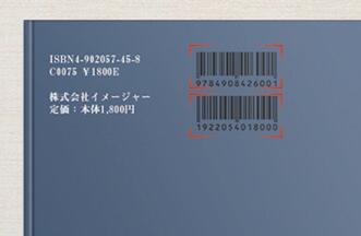 書籍についた多段バーコード(世界共通規格:ISBNコード)の一括読み取り