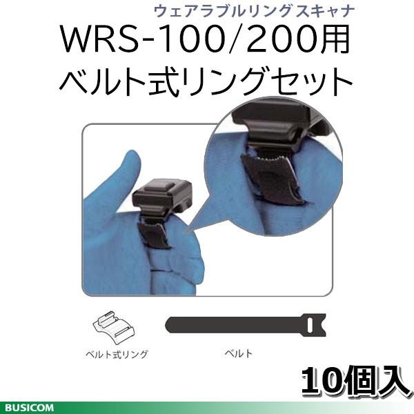 WRS-100用 ベルト式リングセット WRS-100-RA-RB