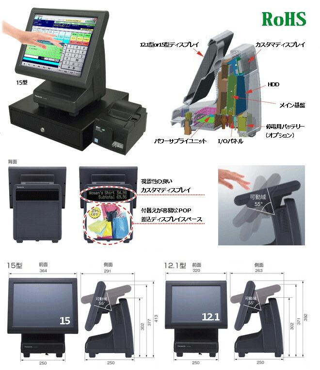 Panasonic タッチパネルPC POSワークステーション JS-925WS【15型】【送料無料】【代引手数料無料】