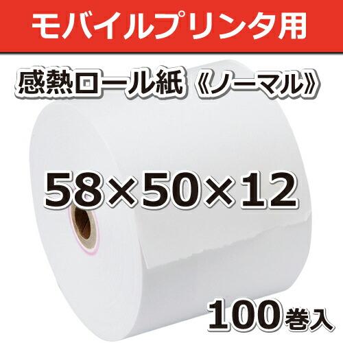 ST585012-100K (1000巻)