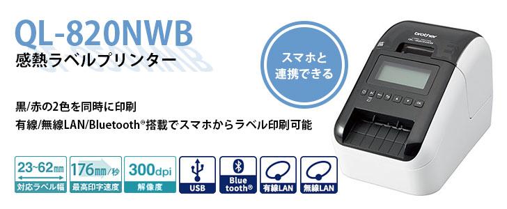 QL-820NWB