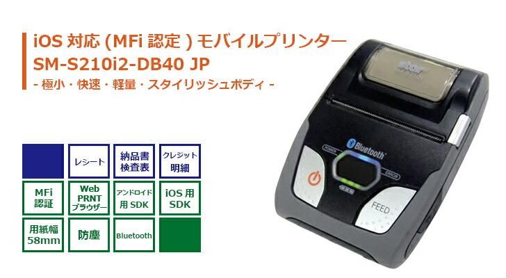 モバイルプリンターsm-s210i-db40-jp