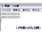 バーコードリーダー読取データ)