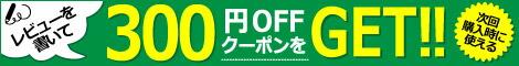 レビューで次回使える300円OFFクーポンプレゼント!