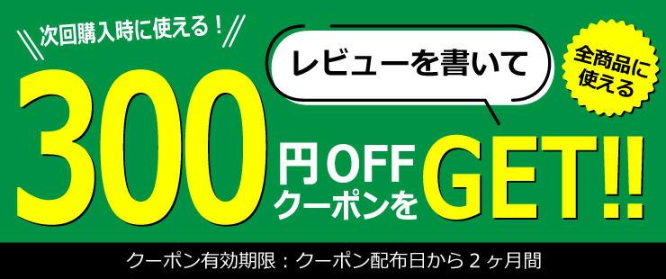 レビューを書いて300円OFFクーポンをGET!