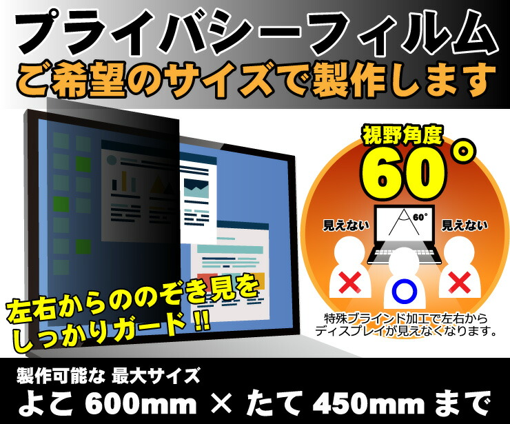 プライバシーフィルム イージーオーダー【左右のぞき見防止】