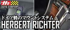 ドイツ製のマウントシステム【HERBERT RICHTER】