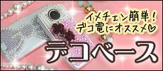 イメチェン簡単 デコ電にオススメ ミ☆デコベース☆彡
