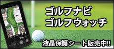ゴルフナビ・ゴルフウォッチ