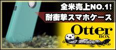 防水・防滴・防塵・耐衝撃に優れたタフケース【OtterBOX】