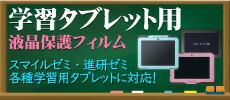 学習タブレット用液晶保護フィルム