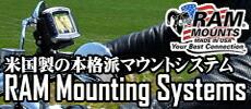 米国製の本格派マウントシステム【RAM Mounting Systems】
