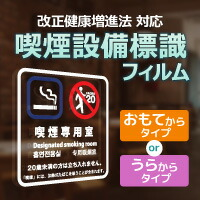 2020年4月施行 「健康増進法」 に準拠した喫煙設備標識フィルム