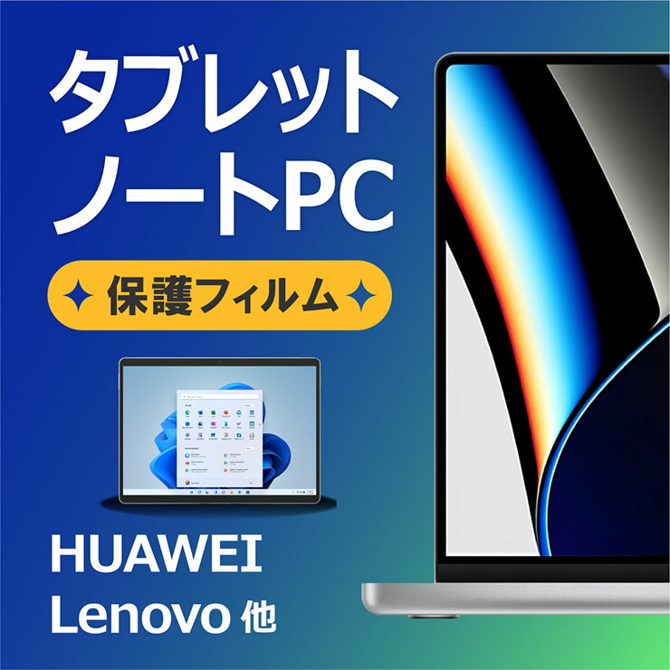 タブレット / 電子書籍端末 / ノートPC