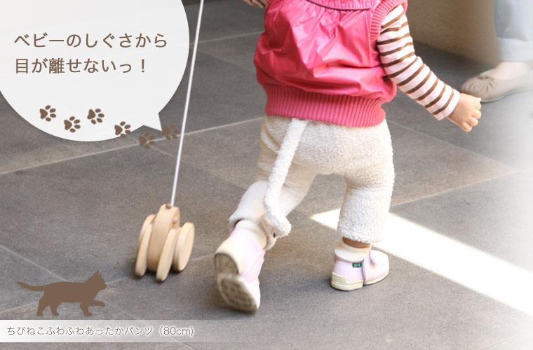 BabyGoose★ベビーの秋  冬のお出かけ防寒★ちびねこふわふわあったかパンツ