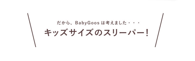 BabyGooseの快適おねんねスリーパー キッズ
