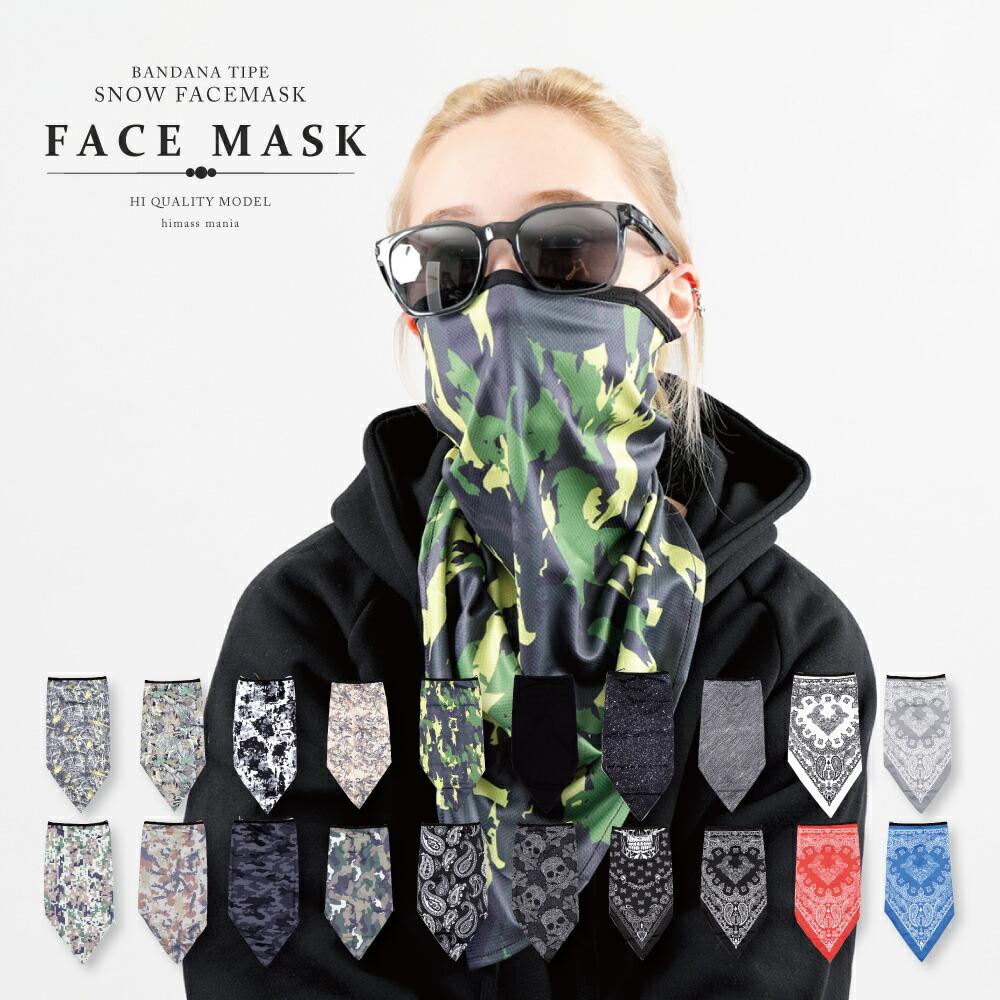 スノーボードフェイスマスク
