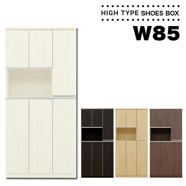 国産 シューズボックス 下駄箱 幅85 扉付き 完成品 ハイタイプ 木製