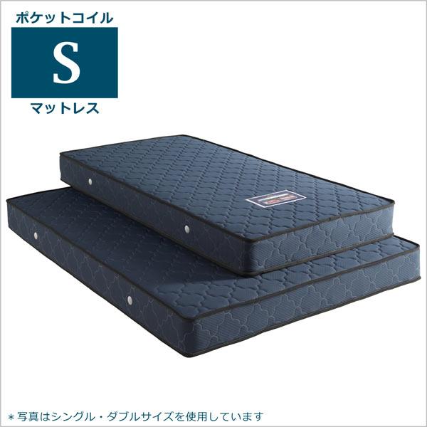 ポケットコイル マットレス シングル シングルサイズ 幅97cm 厚み18cm グレー ポケットコイルスプリング マット 単体 ベッドマット スプリングコイル