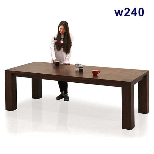 天然木ならではの質感と風格を楽しめる幅240cmダイニングテーブル