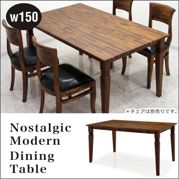 無垢 テーブル ダイニングテーブル テーブル幅150cm ブラウン 150幅 150×90 テーブルのみ 単体 木製 長方形 西海岸 インテリア レトロ モダン デザイン 食卓テーブル