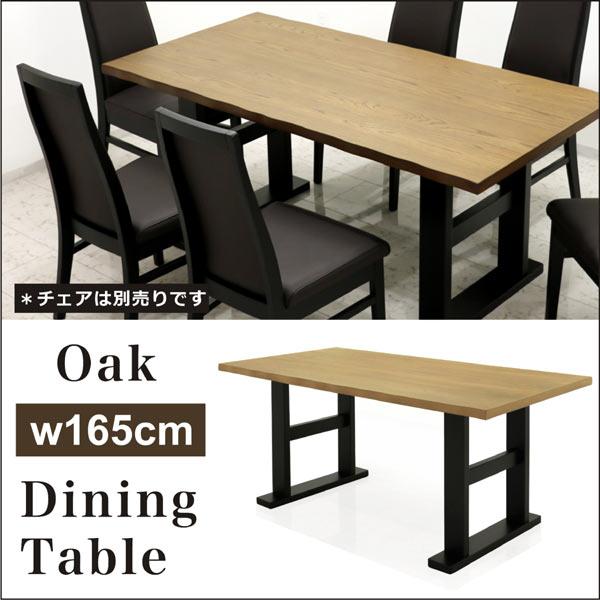 テーブル ダイニングテーブル テーブル幅165cm ライトブラウン 165幅 165×85 テーブルのみ 単体 オーク 木製 長方形 インテリア おしゃれ シンプル デザイン 食卓テーブル