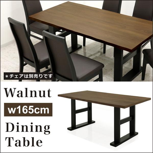 テーブル ダイニングテーブル テーブル幅165cm ブラウン 165幅 165×85 テーブルのみ 単体 ウォールナット 木製 長方形 インテリア おしゃれ シンプル デザイン 食卓テーブル