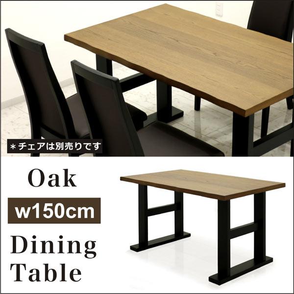 テーブル ダイニングテーブル テーブル幅150cm ライトブラウン 150幅 150×85 テーブルのみ 単体 オーク 木製 長方形 インテリア おしゃれ シンプル デザイン 食卓テーブル