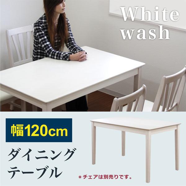 ホワイト テーブル ダイニングテーブル 幅120cm テーブルのみ 単体 白 天然木 パイン 北欧 モダン シンプル おしゃれ 人気 食卓テーブル 木製